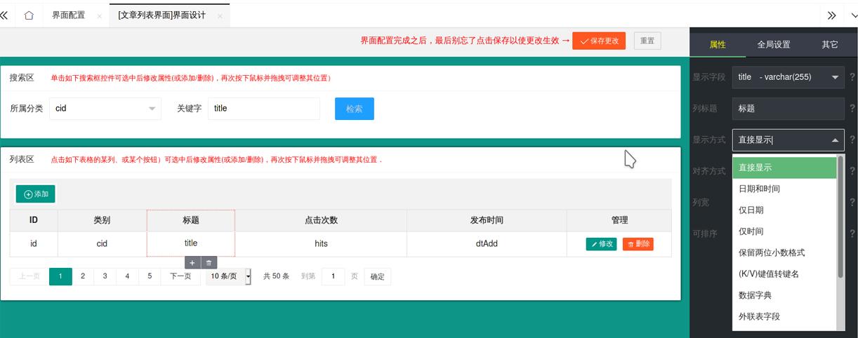 JDiy表单设计界面